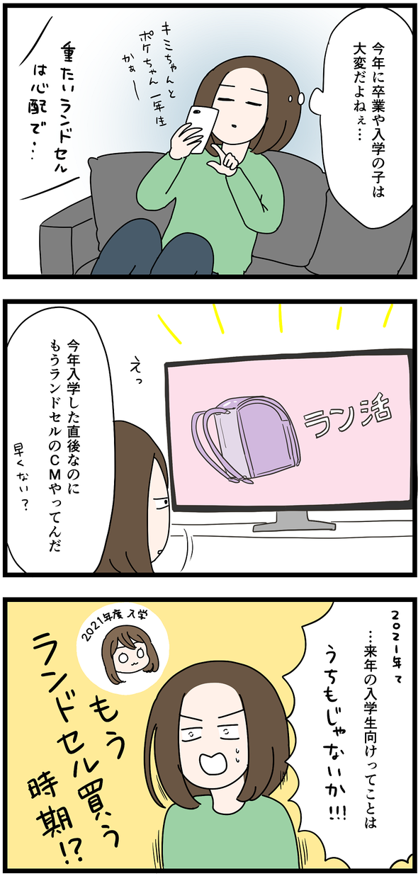 icchomae1008_02