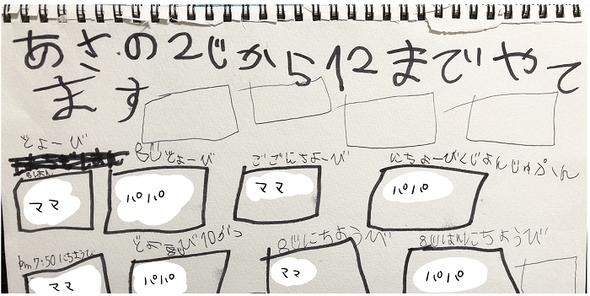 icchomae1137_04