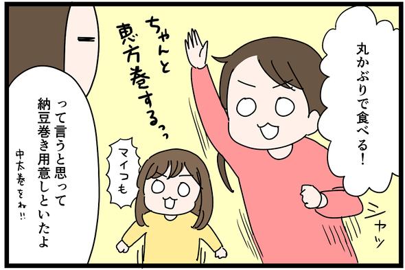 icchomae972_02