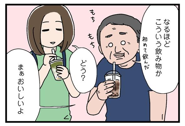 icchomae848_04