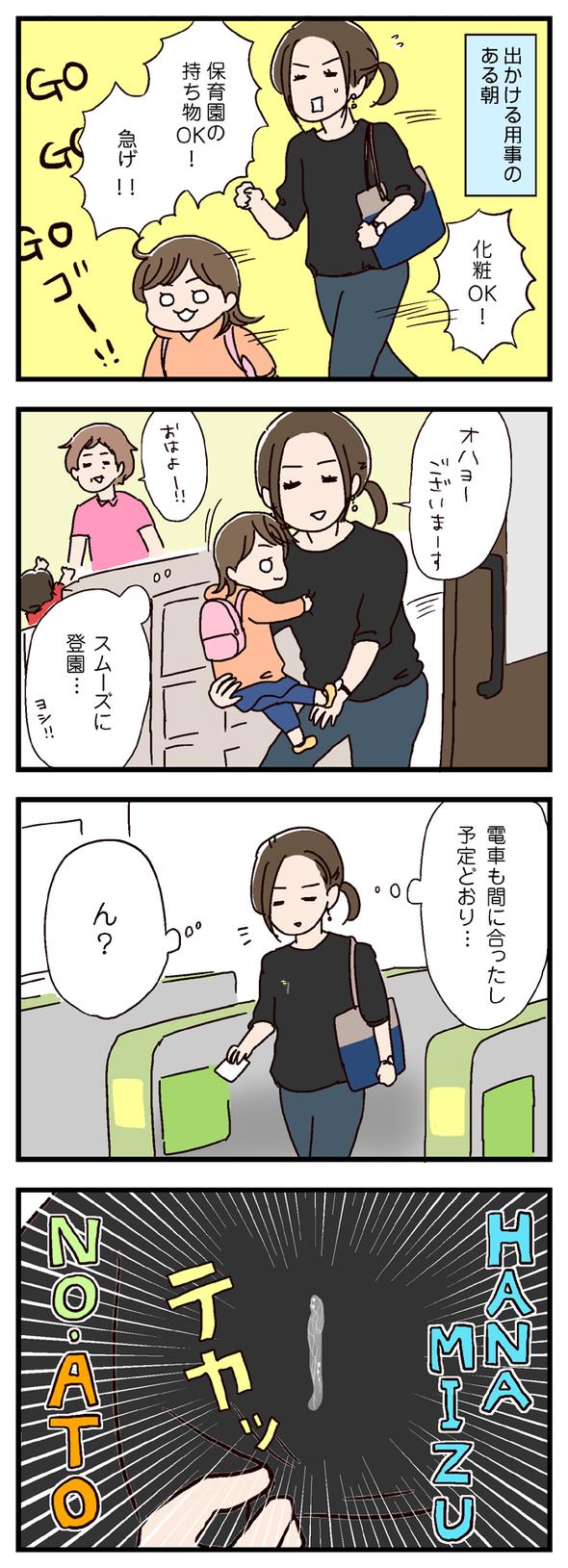 icchomae420_01