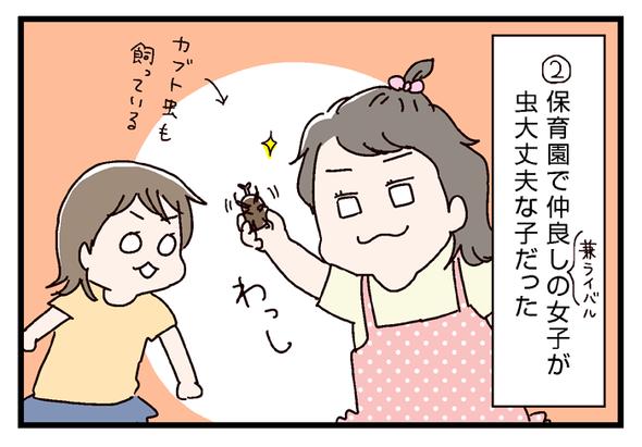 icchomae632_02