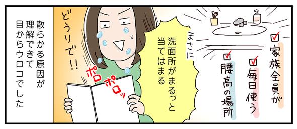 【マナトピ】整理収納アドバイザーにチャレンジ!後編公開