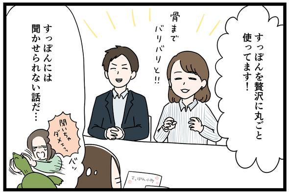 supponkomachi_2_01