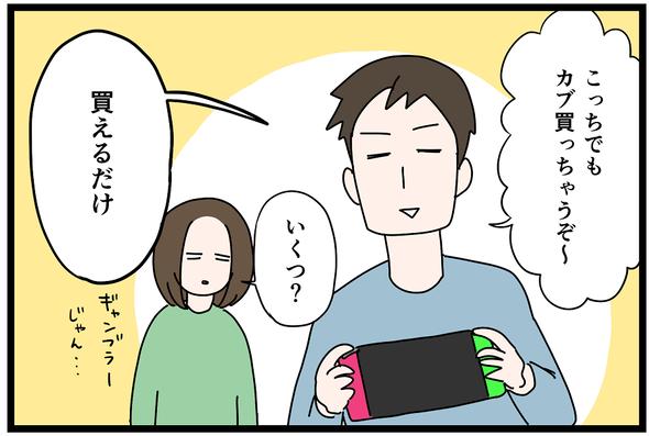 icchomae1007_03