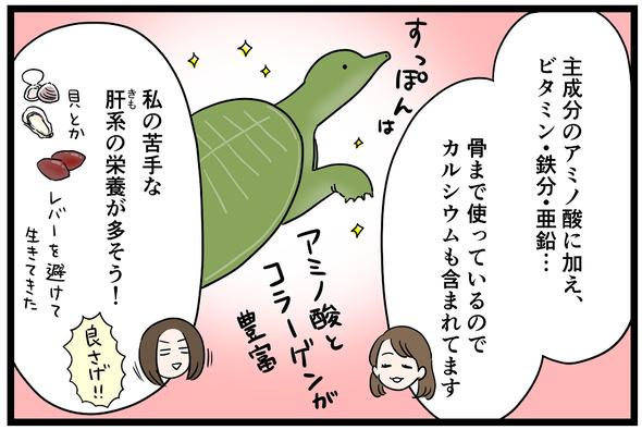 supponkomachi_2_02