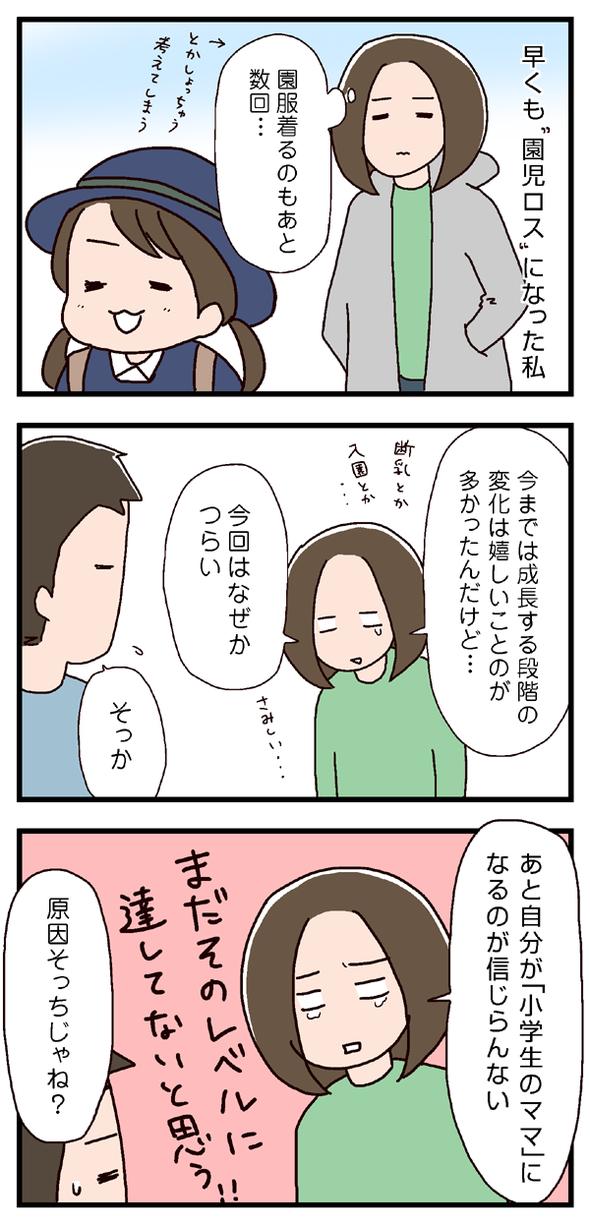 icchomae302_01