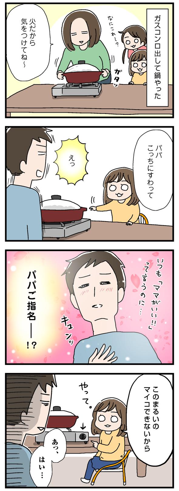 icchomae912