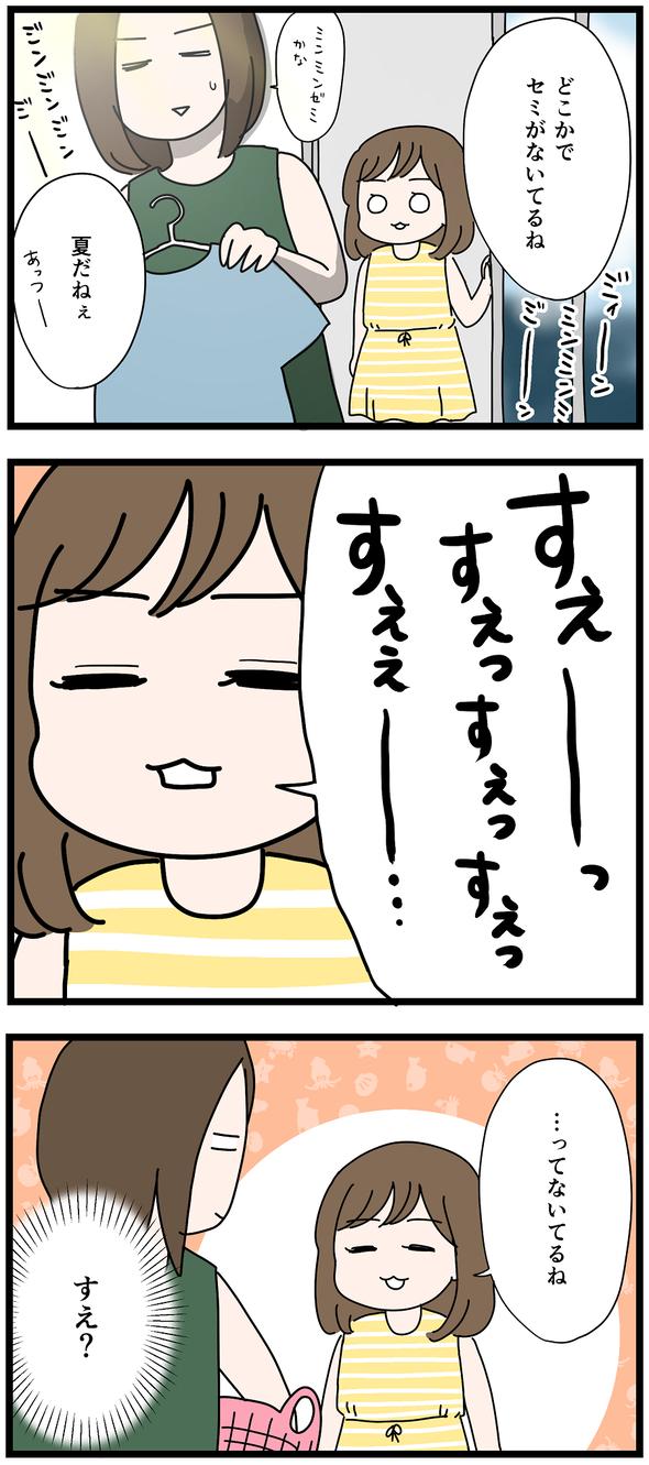 icchomae1080