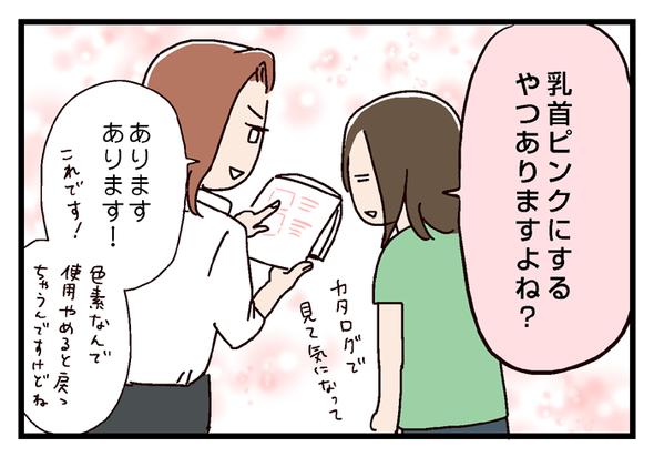 icchomae619_04