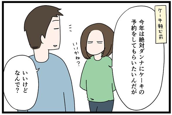icchomae1114_02