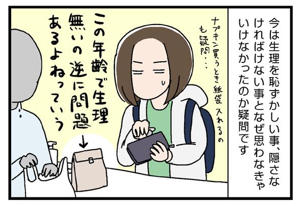 icchomae727_02
