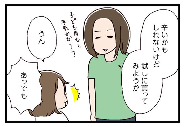 icchomae550_02