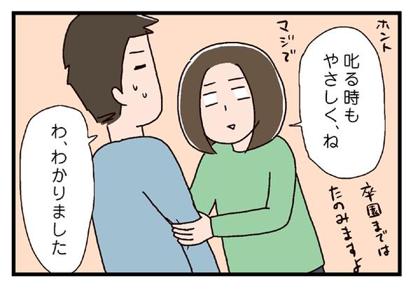 icchomae309_03