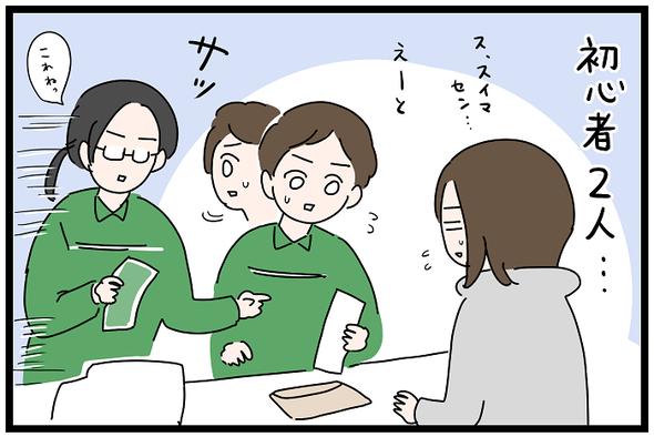 icchomae1154_03