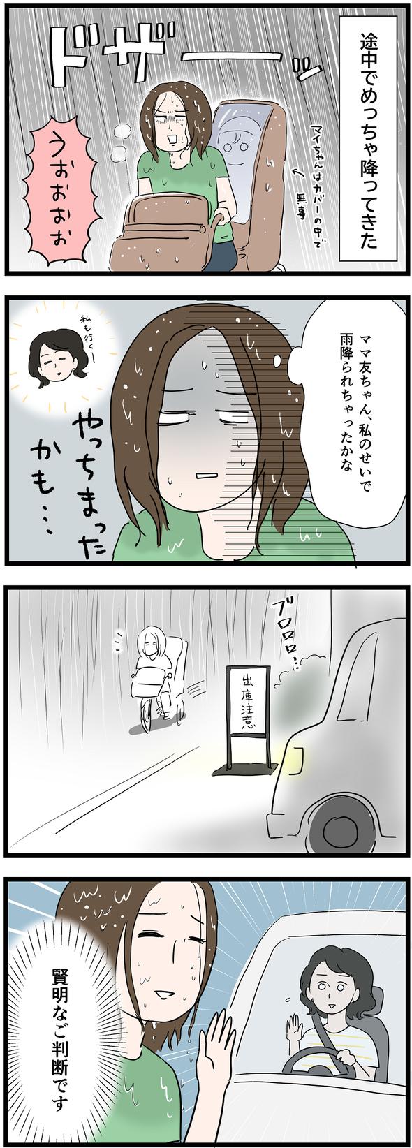 icchomae1098_03