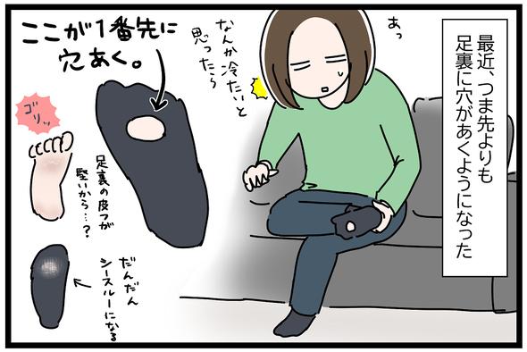 icchomae925_01