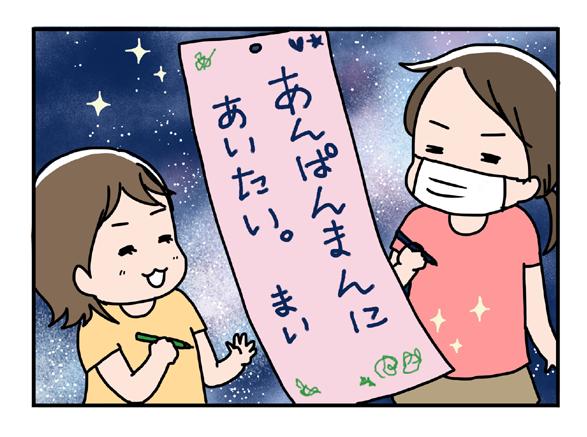 icchomae224