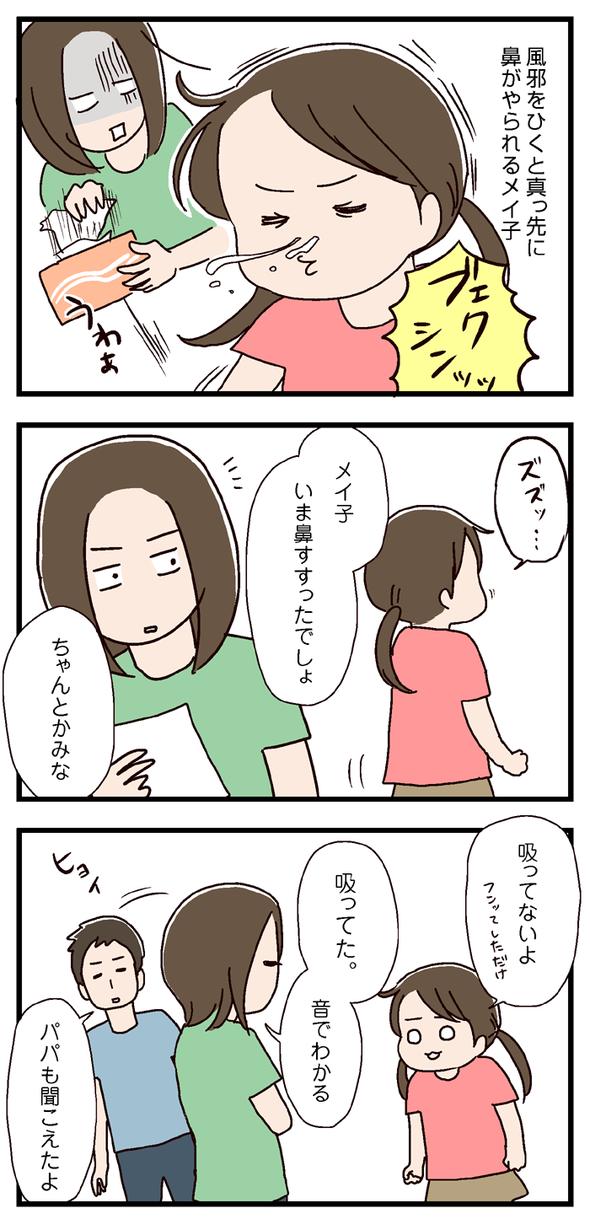 icchomae402_01