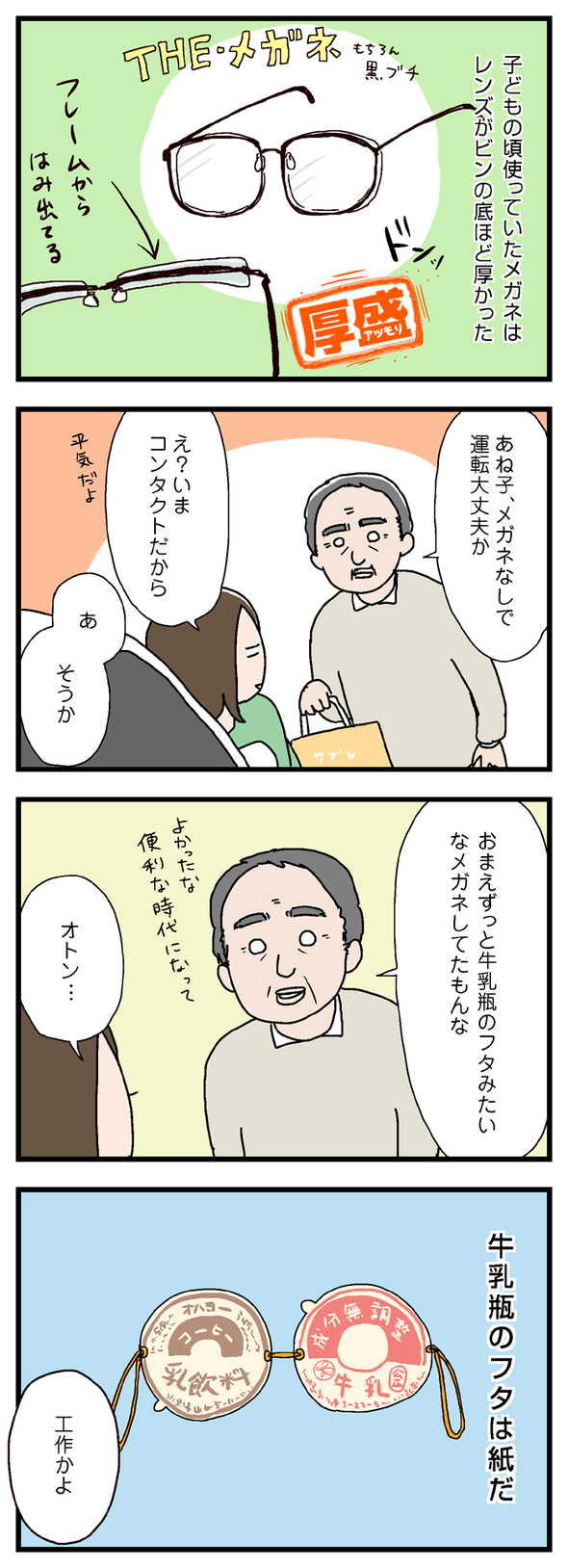 icchomae431