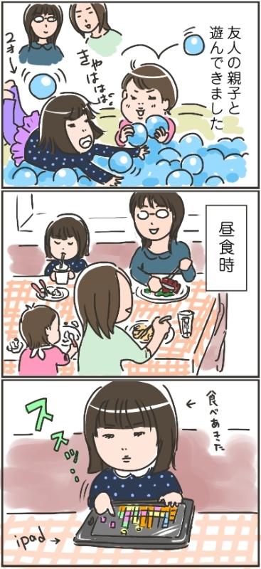 姉ちゃんは育児中-進化論01