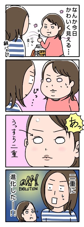 姉ちゃんは育児中-目ヂカラ01