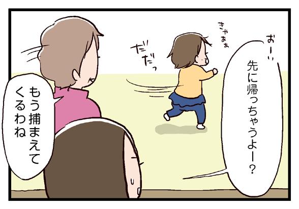 icchomae300_02