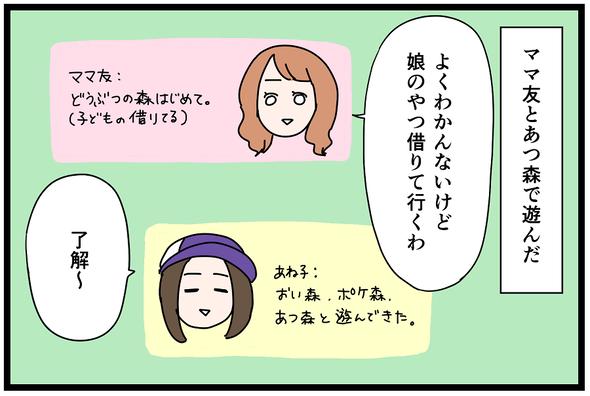 icchomae1040_01
