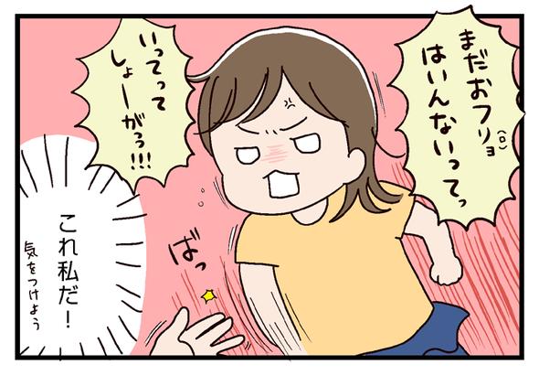 icchomae340_03