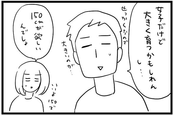icchomae1135_06