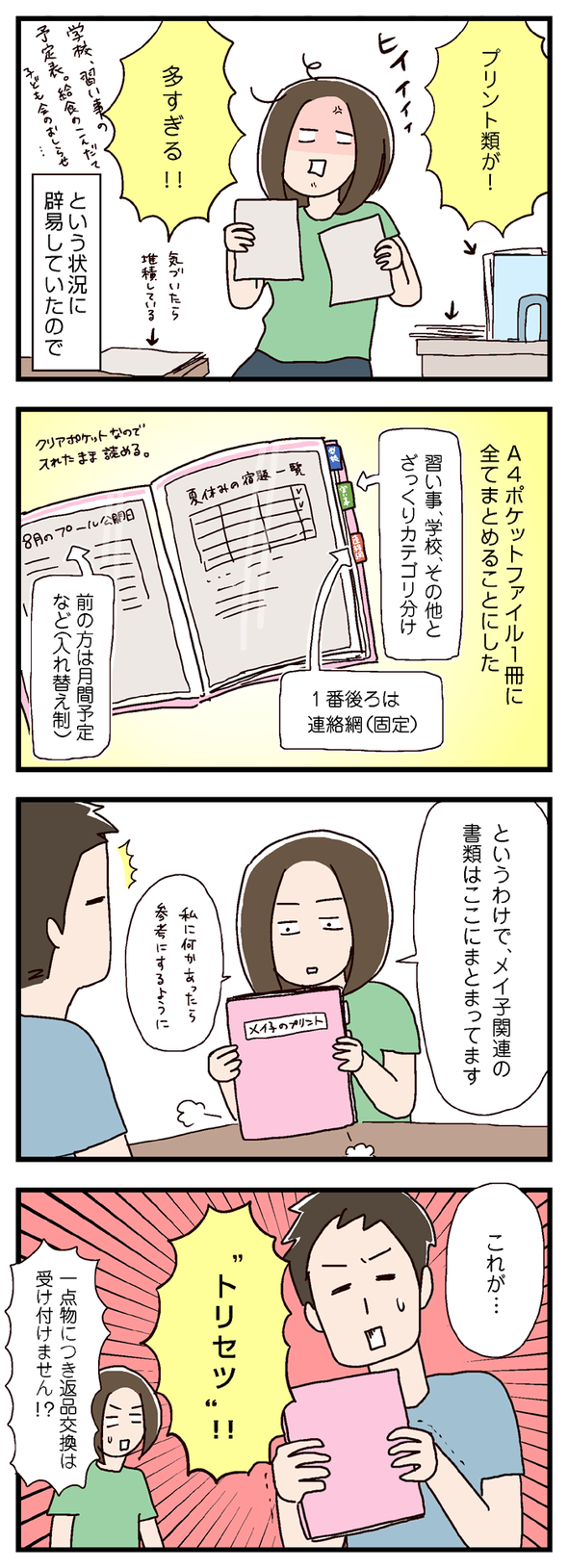 icchomae384_01