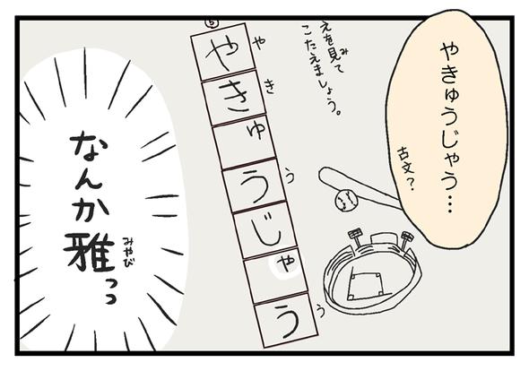 icchomae361_02