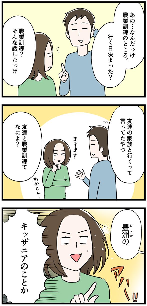 icchomae920