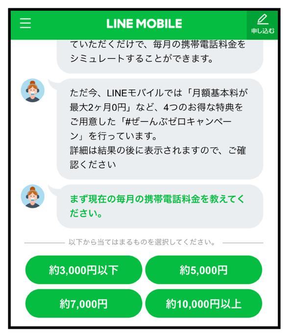 LINEモバイル02_01