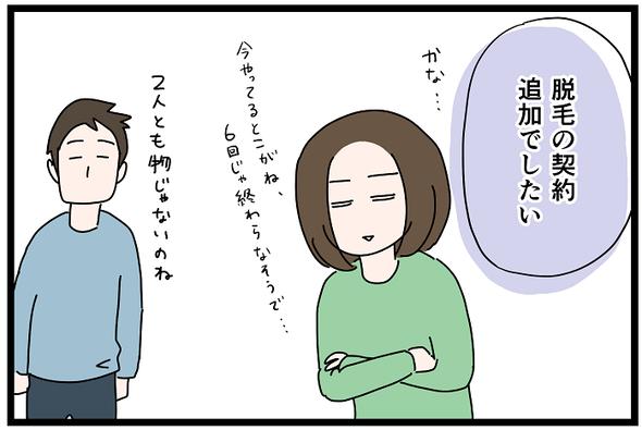 icchomae1105_02