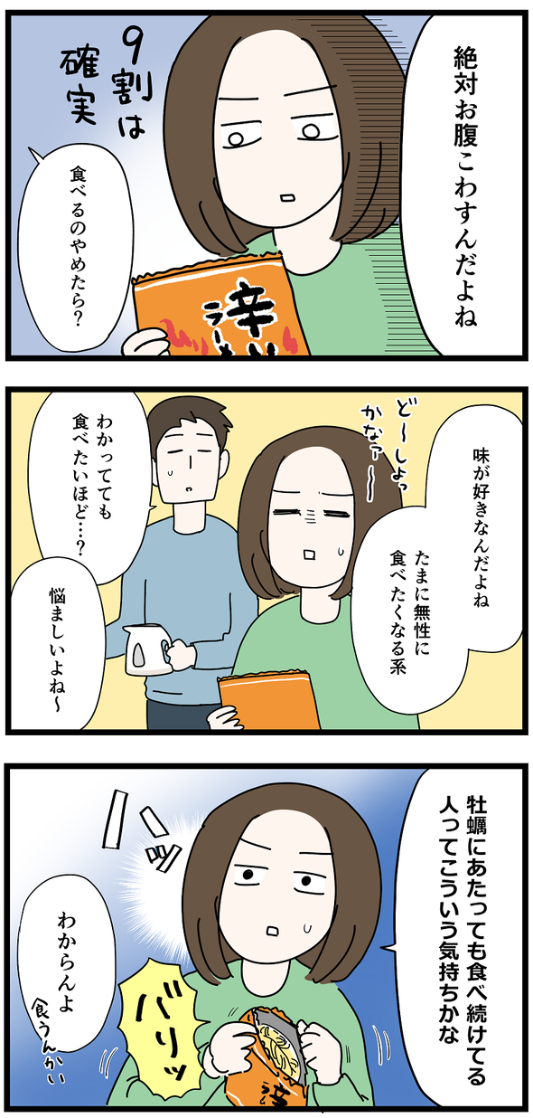 icchomae1305_02