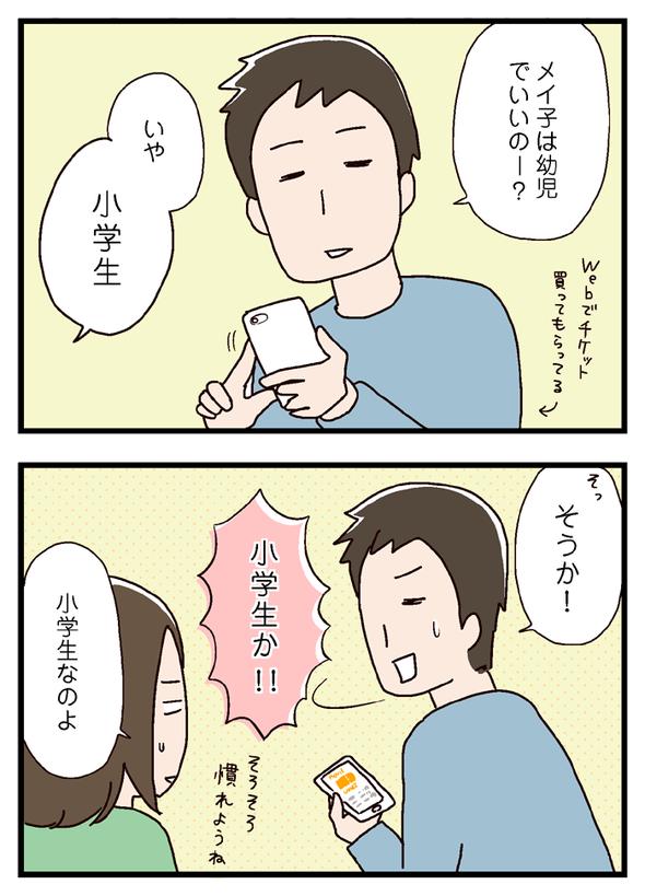 icchomae325_01