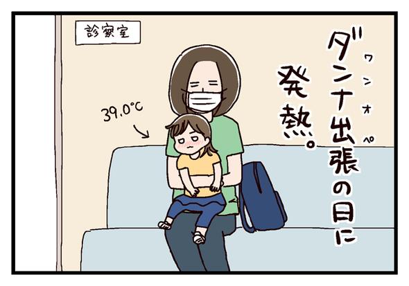 icchomae341_01