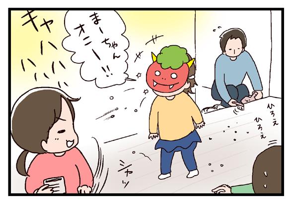 icchomae294_04