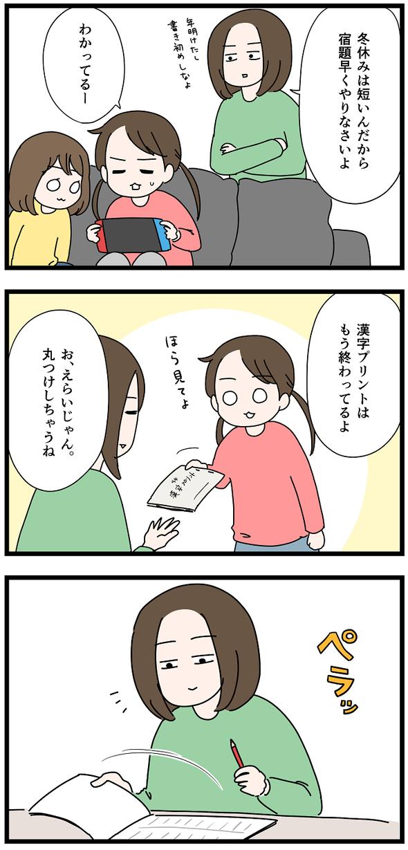 icchomae1164_01