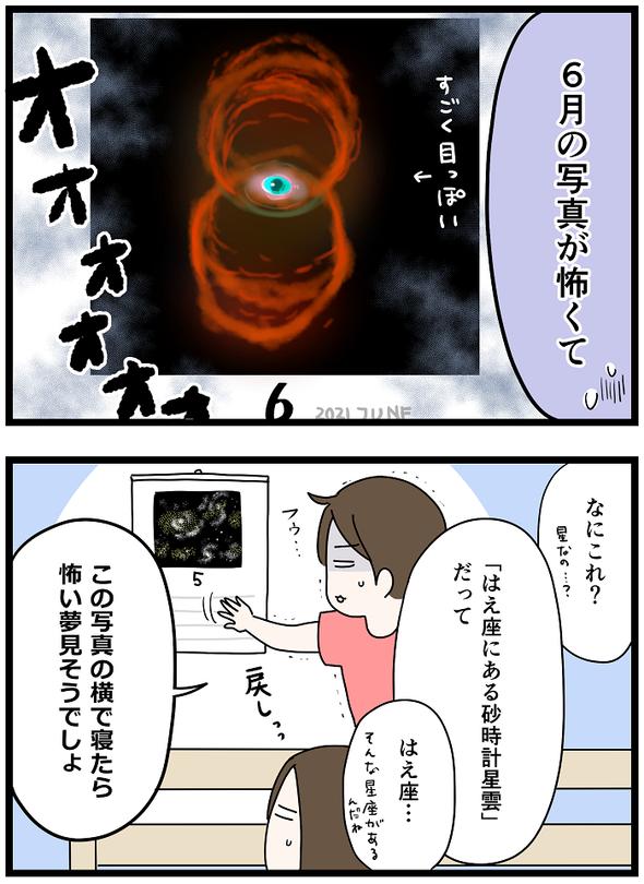 icchomae1250_03