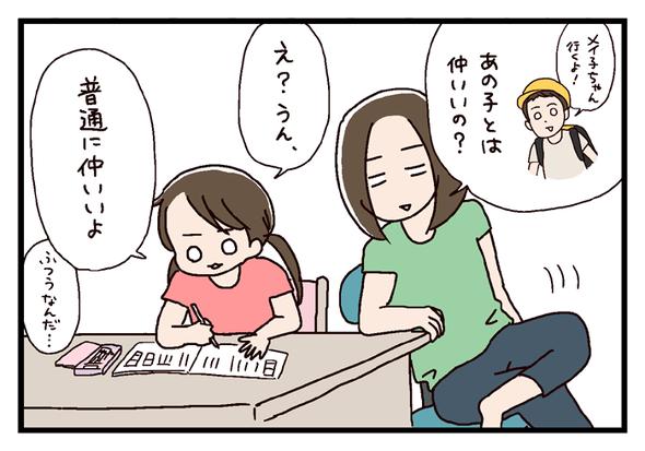 icchomae407_02