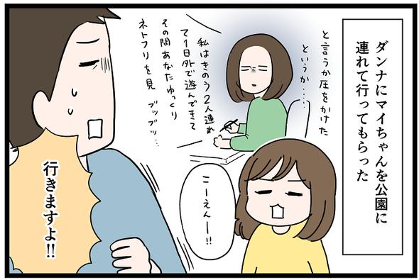 icchomae1110_01