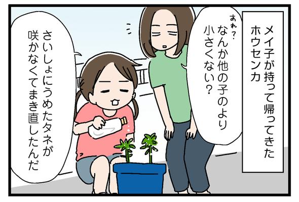 icchomae867_01