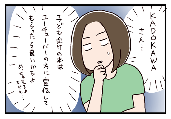 icchomae364_03