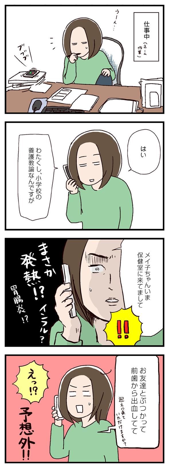 icchomae511_01