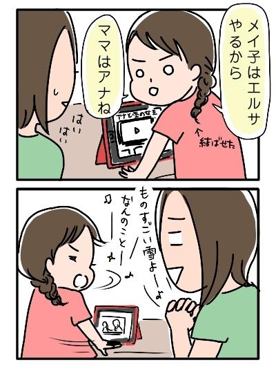 アナ雪02