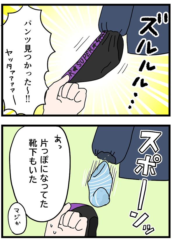 icchomae1225_04