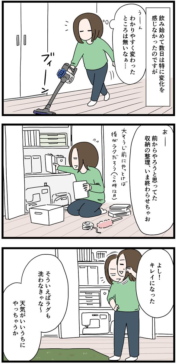 supponkomachi_2_04
