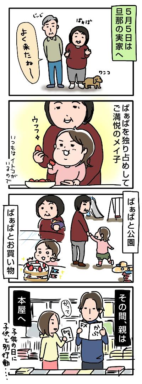 姉ちゃんは育児中-こどもの日01